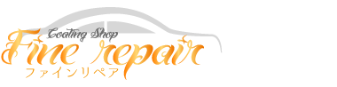 深谷市・熊谷市や群馬県のガラスコーティングはFinerepairへ ロゴ