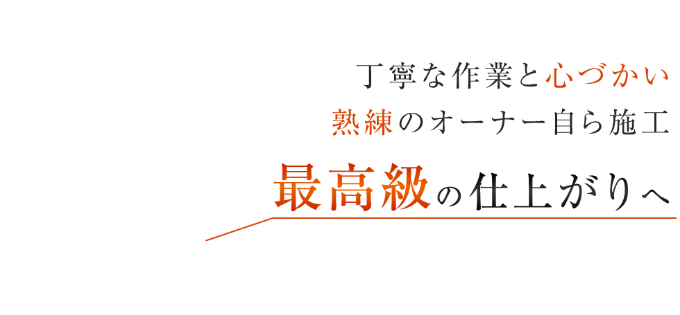 深谷市・熊谷市や群馬県のガラスコーティングはFinerepairへ メインイメージ