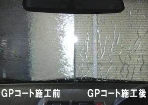 ウィンドウ撥水 GPcoat