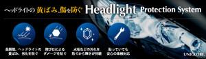 HeadlightPPF01-700x200