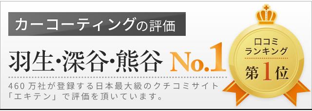 羽生市口コミNo1