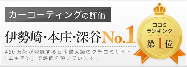 伊勢崎・本庄・深谷の口コミNo1