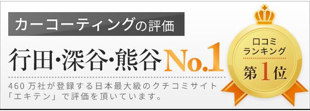 行田、深谷熊谷口コミNo1
