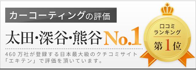 太田・深谷・熊谷口コミNo1
